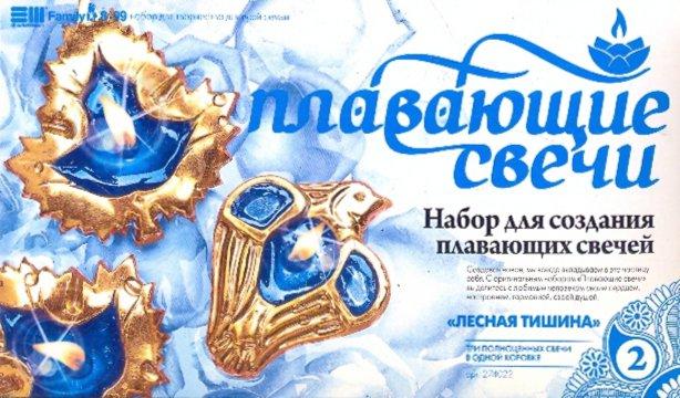"""Иллюстрация 1 из 2 для Плавающие гелевые свечи №2 """"Лесная тишина"""" (274022)   Лабиринт - игрушки. Источник: Лабиринт"""