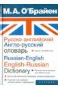 ОБрайен М.А. Русско-английский, англо-русский словарь