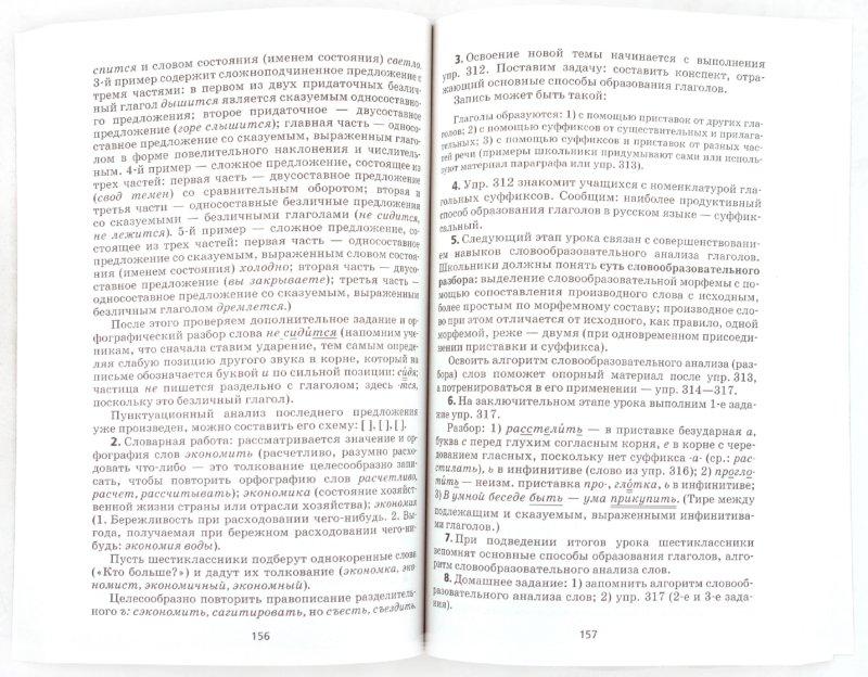 Иллюстрация 1 из 3 для Русский язык. 6 класс. Учебно-методическое пособие к  УМК В.В. Бабайцевой, Г.К. ФГОС - Светлана Пименова | Лабиринт - книги. Источник: Лабиринт