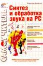 Деревских Владимир Синтез и обработка звука на PC: Самоучитель