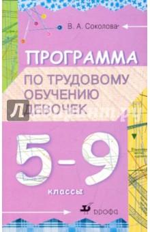 Программа по трудовому обучению девочек. 5-9 классы
