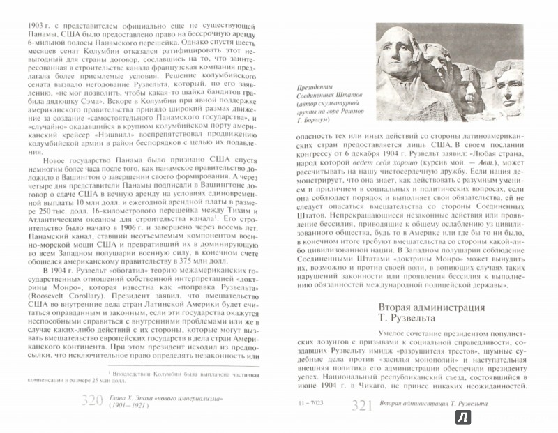 Иллюстрация 1 из 43 для История США. Пособие для вузов - Эдуард Иванян   Лабиринт - книги. Источник: Лабиринт