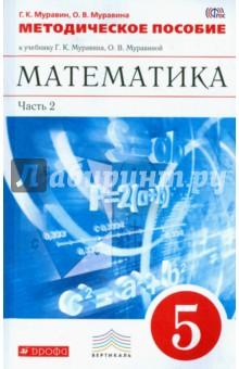 Математика. 5 класс. Методическое пособие к учебнику Г.Муравиной. В 2-х чч. Часть 2. ФГОС