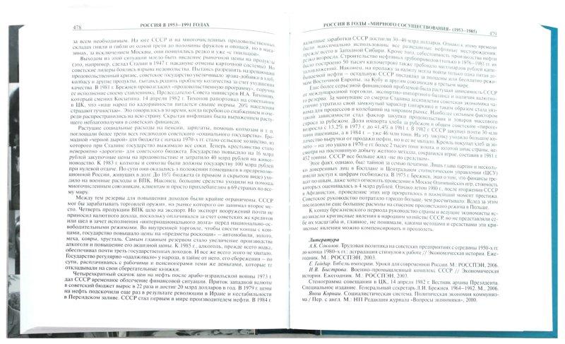 Иллюстрация 1 из 17 для История России. XX век: 1939 - 2007   Лабиринт - книги. Источник: Лабиринт