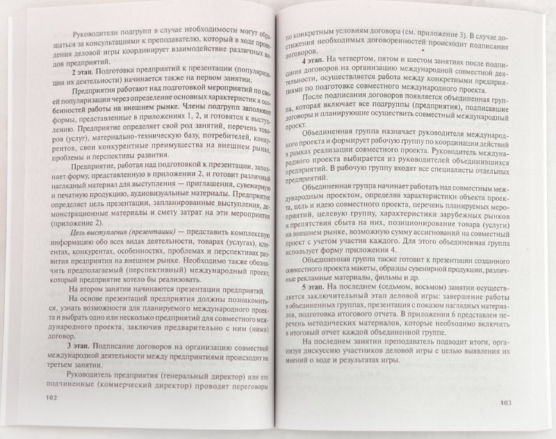 Иллюстрация 1 из 15 для Практикум по международному маркетингу. Учебное пособие - Светлана Карпова   Лабиринт - книги. Источник: Лабиринт