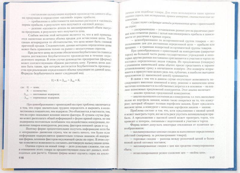 Иллюстрация 1 из 8 для Ценообразование - Иньятулла Салимжанов | Лабиринт - книги. Источник: Лабиринт
