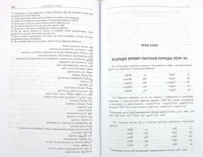 Иллюстрация 1 из 8 для Классический сирийский язык - Арман Акопян | Лабиринт - книги. Источник: Лабиринт