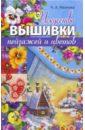Иванова Анна Алексеевна Искусство вышивки пейзажей и цветов