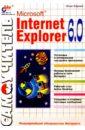 Самоучитель. Microsoft Internet Explorer 6.0, Коркин Илья