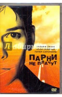 Парни не плачут (DVD). Пирс Кимберли