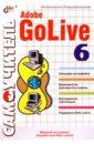 Скачать Кузютина Самоучитель Adobe GoLive BHV Книга посвящена инструменту разработчика бесплатно
