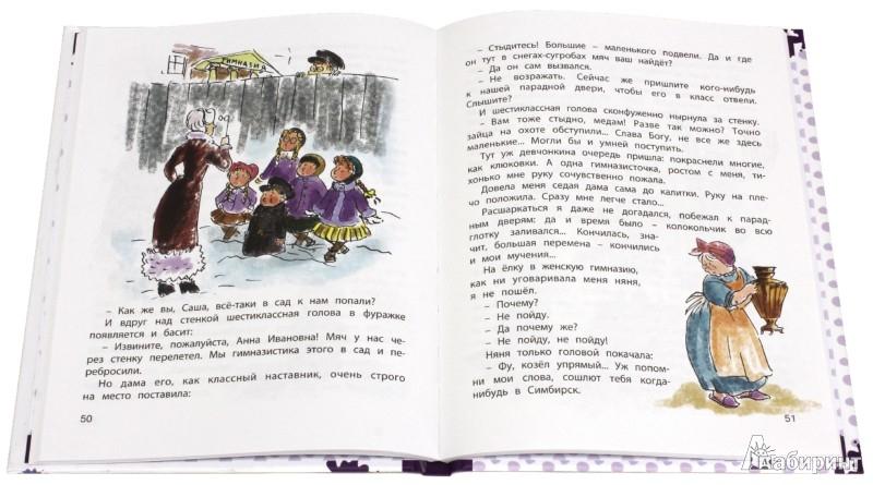 Иллюстрация 1 из 23 для Несерьезные истории - Зощенко, Черный | Лабиринт - книги. Источник: Лабиринт