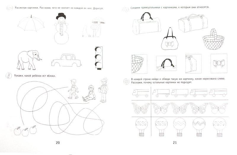 Иллюстрация 1 из 9 для Внимание (4-5 лет) - Виктория Мамаева   Лабиринт - книги. Источник: Лабиринт