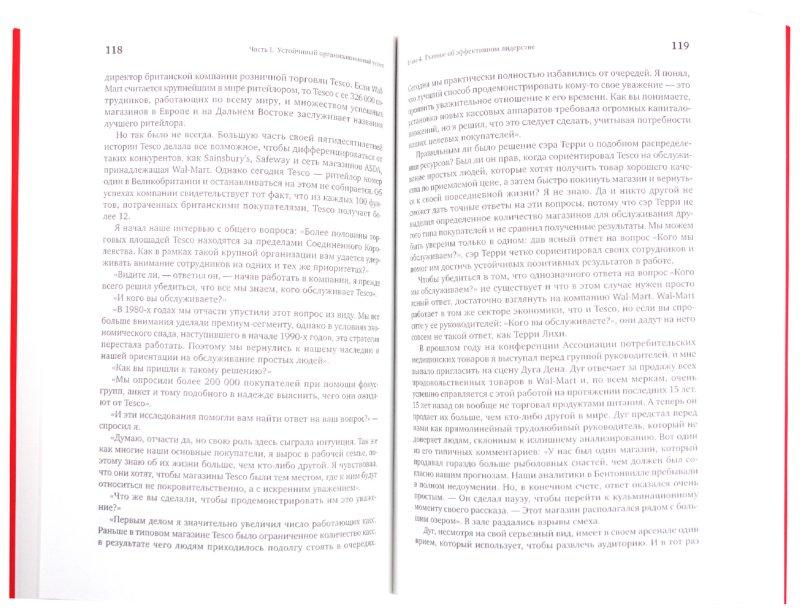 Иллюстрация 1 из 11 для К черту недостатки! Как использовать свои сильные стороны - Маркус Бакингем   Лабиринт - книги. Источник: Лабиринт
