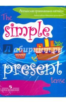 """Английская грамматика наглядно: учебная таблица """"Настоящее простое время"""""""