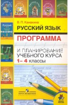 Русский язык. Программа и планирование учебного курса. 1-4 классы