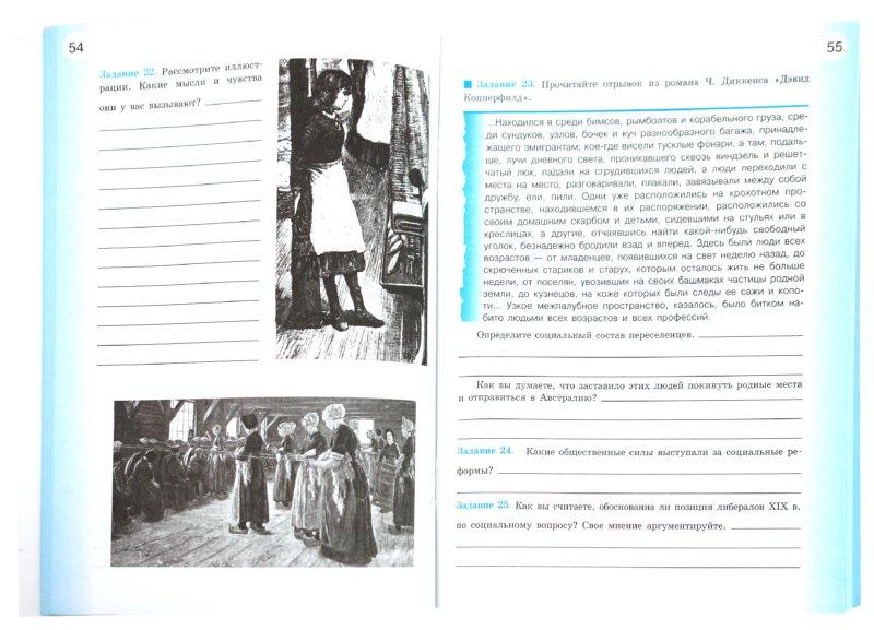 Всеобщая история ревякина 8 класс рабочая тетрадь гдз