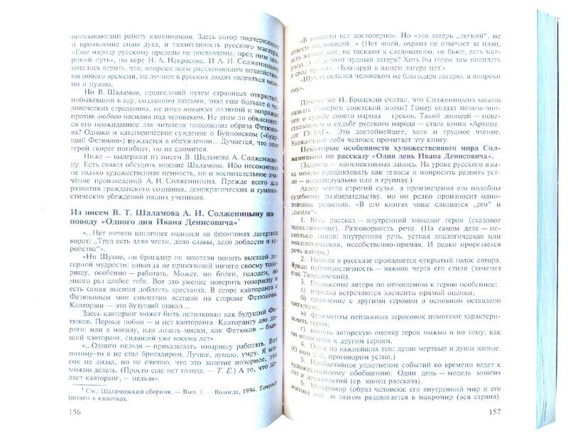 Учебник литературы маранцман 11 класс