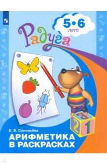 Арифметика в раскрасках. Пособие для детей 5-6 лет консультирование родителей в детском саду возрастные особенности детей