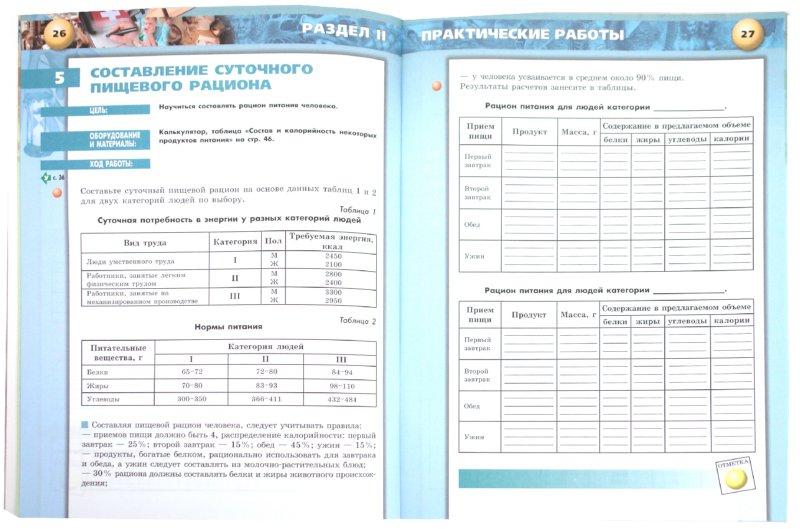 Гдз по биологии тетрадь практикум 8 класс сухорукова