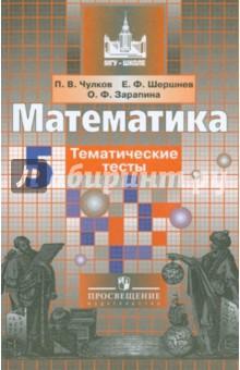 Книга Математика класс Тематические тесты Чулков Шершнев  Математика 5 класс Тематические тесты
