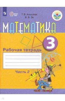 Математика. Рабочая тетрадь. 3 класс. В 2 ч. Ч. 2. Адаптированные образовательные программы минаева с с зяблова е н математика 2кл рабочая тетрадь 2