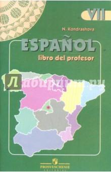 Испанский язык. 7 класс. Книга для учителя н а кондрашова espanol 7 libro del profesor испанский язык 7 класс книга для учителя