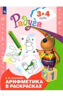 Арифметика в раскрасках. Пособие для детей 3-4 лет издательство аст книга для чтения в детском саду младшая группа 3 4 года