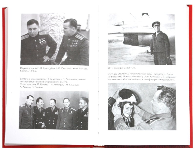 Иллюстрация 1 из 11 для Неизвестный Кожедуб - Иван Кожедуб | Лабиринт - книги. Источник: Лабиринт