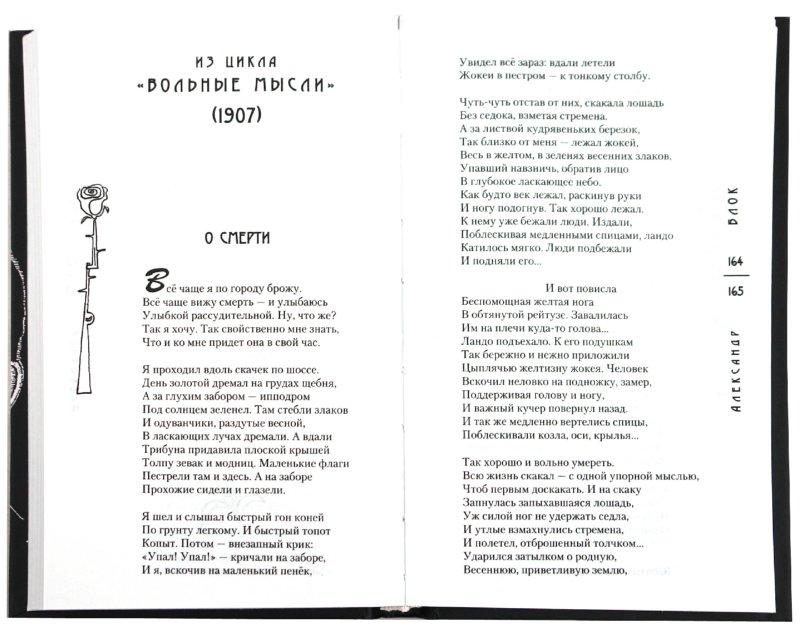 Иллюстрация 1 из 6 для Стихотворения и поэмы - Александр Блок | Лабиринт - книги. Источник: Лабиринт