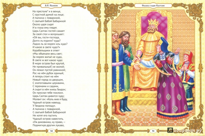 Иллюстрация 1 из 26 для Сказки на все времена - Александр Пушкин | Лабиринт - книги. Источник: Лабиринт
