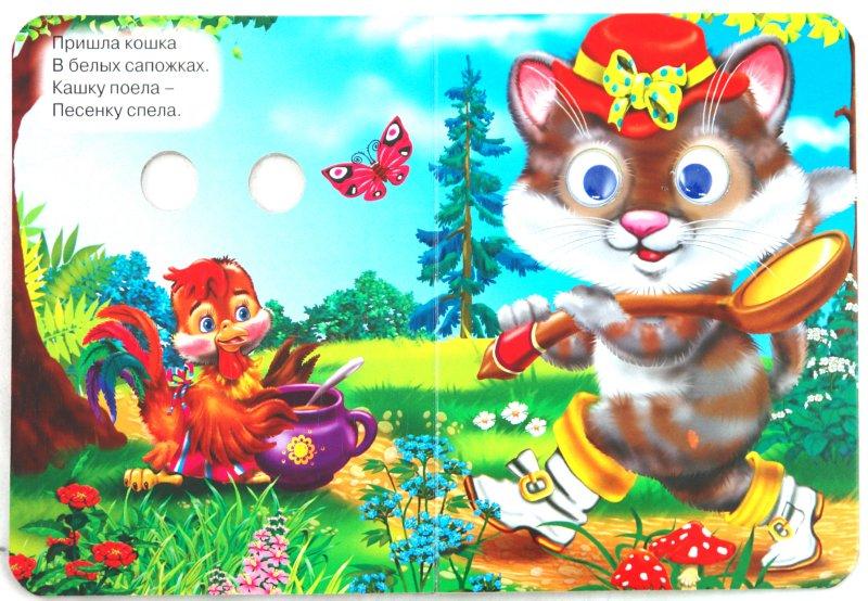 Иллюстрация 1 из 13 для Потешки - Владимир Степанов | Лабиринт - книги. Источник: Лабиринт