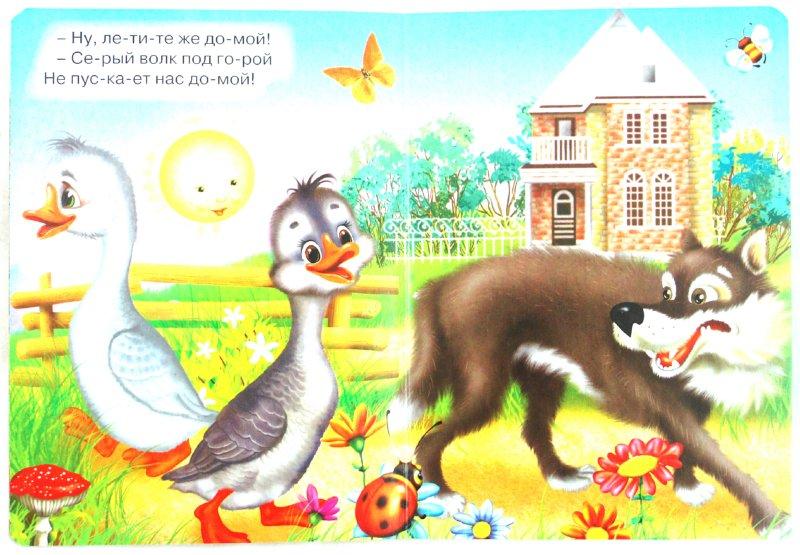 Иллюстрация 1 из 6 для - Гуси-гуси! - га - га - га | Лабиринт - книги. Источник: Лабиринт