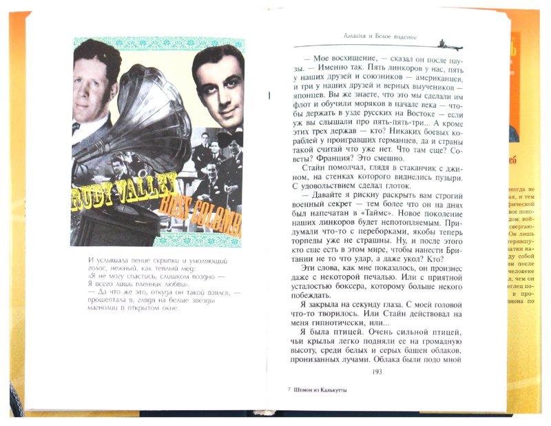 Иллюстрация 1 из 5 для Шпион из Калькутты. Амалия и Белое видение - Чэнь Мастер | Лабиринт - книги. Источник: Лабиринт
