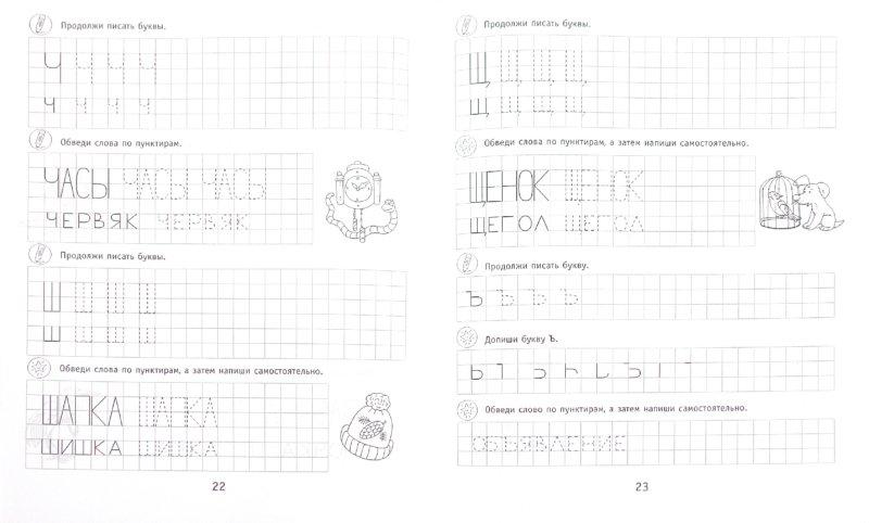 Иллюстрация 1 из 11 для Прописи - Виктория Мамаева | Лабиринт - книги. Источник: Лабиринт
