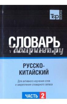 Русско-китайский тематический словарь. Часть 2