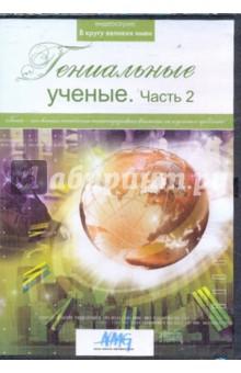 Гениальные ученые. Часть 2 (DVD)