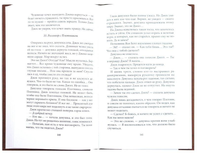 Иллюстрация 1 из 14 для Время Бармаглота - Дмитрий Колодан | Лабиринт - книги. Источник: Лабиринт