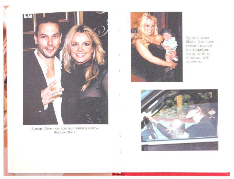 Иллюстрация 1 из 10 для Бритни: Изнанка мечты - Стив Дэннис | Лабиринт - книги. Источник: Лабиринт