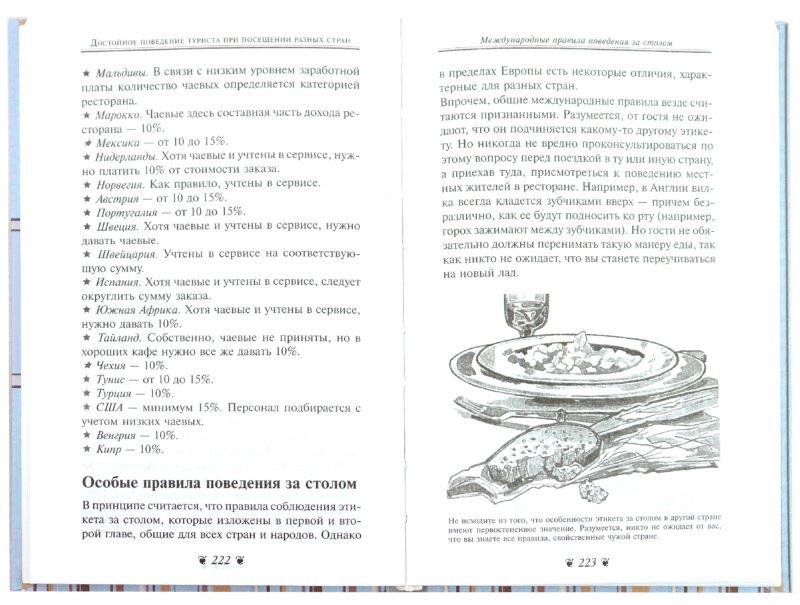 Иллюстрация 1 из 5 для Правила хорошего тона - Герберт Швингхаммер   Лабиринт - книги. Источник: Лабиринт