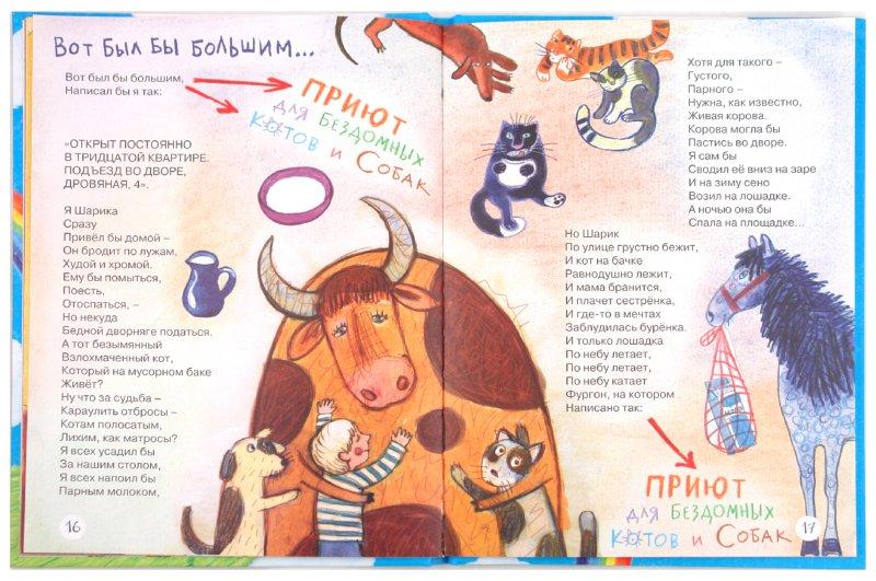Иллюстрация 1 из 40 для В гостях у неба - Михаил Яснов | Лабиринт - книги. Источник: Лабиринт