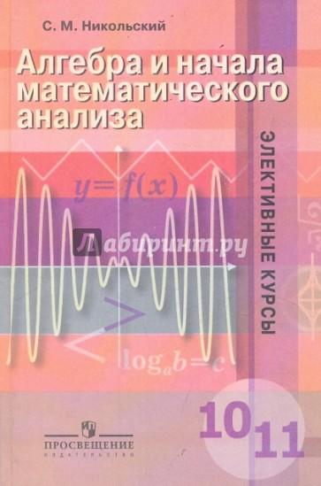 алгебра и начала математического анализа 10 гдз никольский