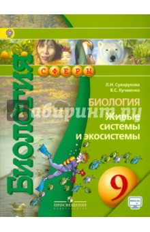 Биология. Живые системы и экосистемы. 9 класс. Учебник. ФГОС