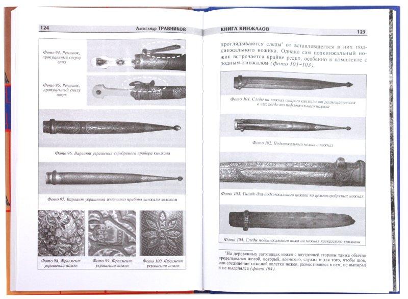 Иллюстрация 1 из 38 для Книга кинжалов - Александр Травников | Лабиринт - книги. Источник: Лабиринт
