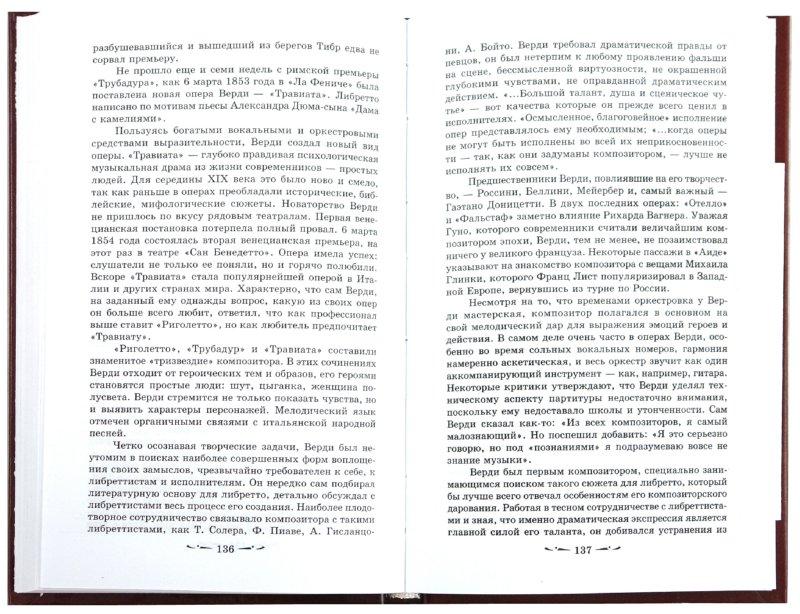 Иллюстрация 1 из 5 для Десять страниц из истории музыки (+ CD) - Мария Шорникова   Лабиринт - книги. Источник: Лабиринт