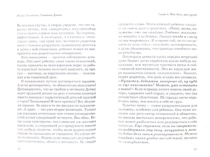 Иллюстрация 1 из 28 для Сложная дочка - Юлия Талыбова | Лабиринт - книги. Источник: Лабиринт