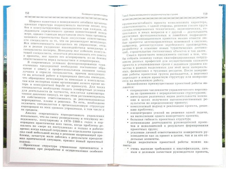 Иллюстрация 1 из 8 для Инновации в туризме и сервисе. Учебное пособие - Малахова, Ушаков | Лабиринт - книги. Источник: Лабиринт
