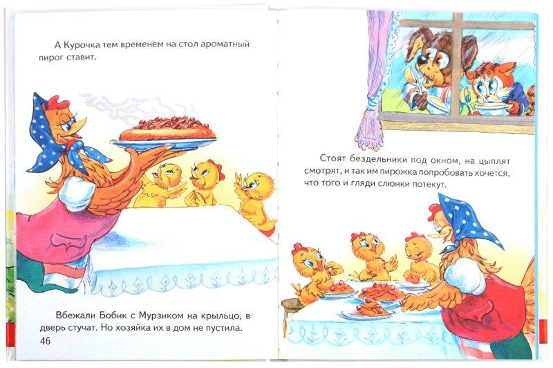 Иллюстрация 1 из 15 для Мультсказки. Песенка мышонка | Лабиринт - книги. Источник: Лабиринт