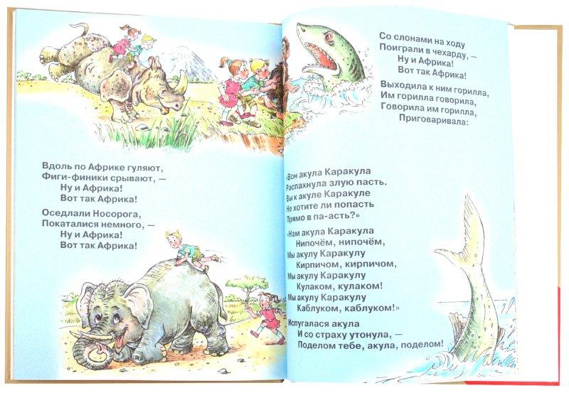 Иллюстрация 1 из 6 для Мойдодыр и другие истории - Корней Чуковский | Лабиринт - книги. Источник: Лабиринт