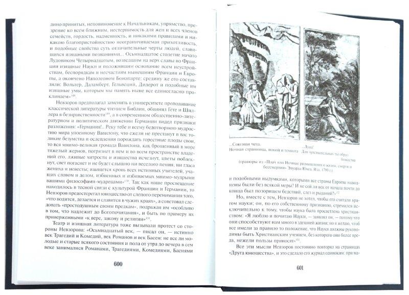 Иллюстрация 1 из 7 для Большая энциклопедия. Масоны - Дэн Браун   Лабиринт - книги. Источник: Лабиринт
